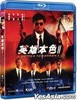 A Better Tomorrow II (Blu-ray) (Hong Kong Version)