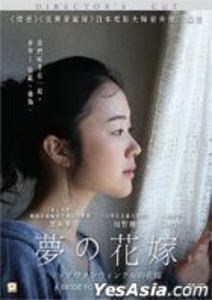 Video & DVD (buy)  - A Bride for Rip Van Winkle (2016) (DVD) (Director's Cut) (English Subtitled) (Hong Kong Version)