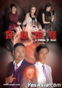 Video & DVD (buy)  - A Change Of Heart (2013) (DVD) (Ep. 1-30) (End) (English Subtitled) (TVB Drama) (US Version)