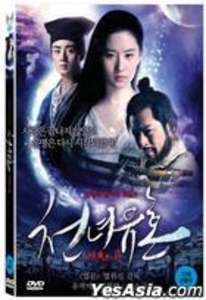 Video & DVD (buy)  - A Chinese Ghost Story (2011) (DVD) (Korea Version)