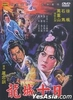 A City Called Dragon (DVD) (English Subtitled) (Taiwan Version)