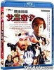 Aces Go Places III (1984) (Blu-ray) (Hong Kong Version)