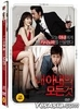 All About My Wife (DVD) (2-Disc) (Normal Edition) (Korea Version)