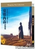 Ashes of Time Redux (Blu-ray) (Korea Version)