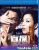 Blind Detective (2013) (Blu-ray) (Hong Kong Version)