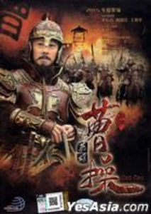 Video & DVD (buy)  - Cao Cao (DVD) (Ep. 1-41) (End) (English Subtitled) (Malaysia Version)