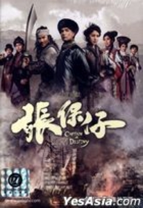 Video & DVD (buy)  - Captain Of Destiny (2015) (DVD) (Ep.1-32) (End) (Multi-audio) (English Subtitled) (TVB Drama) (US Version)