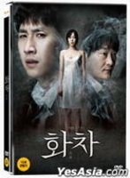 Helpless (DVD) (First Press Limited Edition) (Korea Version)