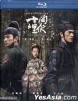 House Of Flying Daggers (Blu-ray) (English Subtitled) (Hong Kong Version)
