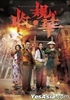 Momentary Lapse Of Reason (DVD) (Ep.1-20) (End) (Multi-audio) (English Subtitled) (TVB Drama) (US Version)