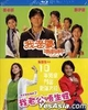 My Wife Is 18 + My Sassy Hubby (Blu-ray) (Hong Kong Version)