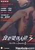 My Wife Is A Gangster 3 (DVD) (Hong Kong Version)