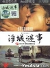 Mystery (2012) (DVD) (English Subtitled) (Taiwan Version)