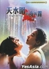 Night And Fog (DVD) (Taiwan Version)