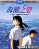 Ocean Waves (Blu-ray + DVD) (Limited Edition) (Taiwan Version)
