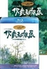 Oga Kazuo Exhibition: Ghibli No Eshokunin - The One Who Painted Totoros Forest (Blu-ray + DVD) (English Subtitled) (Japan. ..