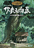 Oga Kazuo Exhibition: Ghibli No Eshokunin - The One Who Painted Totoros Forest (DVD) (English Subtitled) (Japan Version)