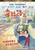 Video & DVD (buy) On Happiness Road (2017) (DVD) (Hong Kong Version)