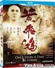 Once Upon A Time In China (1991) (Blu-ray) (Hong Kong Version)
