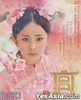 Palace (2011) (DVD) (Part I) (To Be Continued) (Taiwan Version)