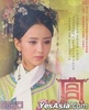 Palace (2011) (DVD) (Part II) (End) (Taiwan Version)