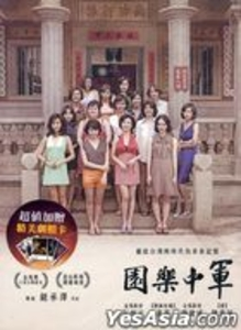 Video & DVD (buy)  - Paradise In Service (2014) (DVD) (Taiwan Version)