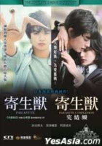 Video & DVD (buy)  - Parasyte (The Complete 2-Movie DVD Boxset) (Hong Kong Version)