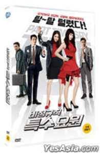 Video & DVD (buy)  - Part-Time Spy (DVD) (First Press Limited Edition) (Korea Version)