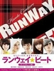 Runway Beat (Blu-ray) (Haute Couture Edition) (English Subtitled) (Japan Version)