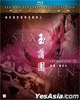 Sex And Zen Special Collection (Blu-ray) (Hong Kong Version)