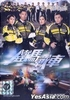 Speed Of Life (2016) (DVD) (Ep. 1-20) (End) (English Subtitled) (TVB Drama) (US Version)