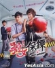 Sweet Sweet Bodyguard (DVD) (Ep. 1-41) (To Be Continued) (English Subtitled) (Malaysia Version)