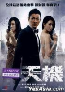 Switch (2013) (DVD) (Hong Kong Version)