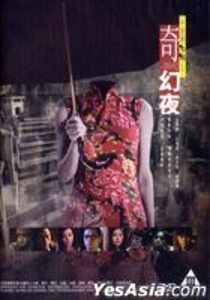 Video & DVD (buy)  - Tales from the Dark 2 (2013) (DVD) (Hong Kong Version)