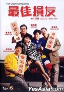 Video & DVD (buy)  - The Crazy Companies (1988) (DVD) (Remastered Edition) (Hong Kong Version)