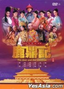 Video & DVD (buy)  - The Deer and The Cauldron (2014) (DVD) (Ep.1-50) (End) (Taiwan Version)