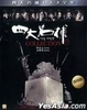 The Four Collection (Blu-ray) (Hong Kong Version)