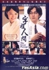 The Great Passage (2013) (DVD) (English Subtitled) (Hong Kong Version)