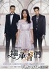 The Heirs (DVD) (End) (Multi-audio) (SBS TV Drama) (Taiwan Version)