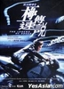 Video & DVD (buy) The Legend Of Speed (DVD) (Kam & Ronson Version) (Hong Kong Version)