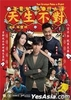 Video & DVD (buy) Two Wrongs Make a Right (2016) (DVD) (Hong Kong Version)