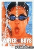Water Boys Standard Edition (Japan Version - English Subtitles)