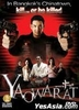 Yaowarat (DVD) (Multi-audio) (US Version)