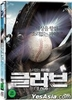 GLove (DVD) (2-Disc) (First Press Limited Edition) (Korea Version)