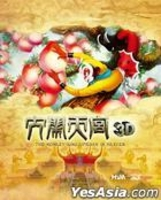 Video & DVD (buy)  - The Monkey King: Uproar In Heaven (Blu-ray) (2D + 3D) (Metalpack) (English Subtitled) (China Version)