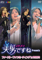 Video & DVD (buy)  - You're Beautiful Presents - First Fan Meeting in Tokyo (DVD) (Japan Version)